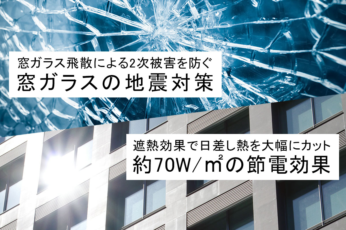 防止 フィルム 飛散 ガラス