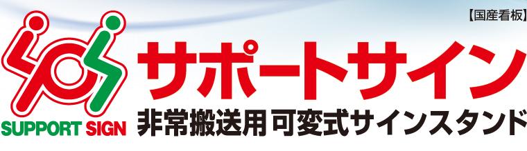 【防災】非常搬送用可変式サインスタンド「サポートサイン」