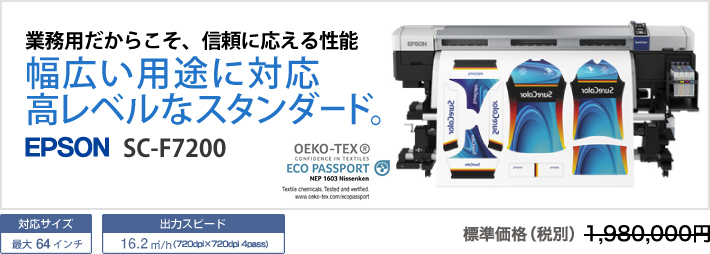 SC-F7200(昇華転写プリンター)