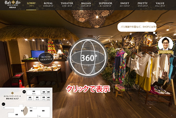 ホテル紹介360°動画