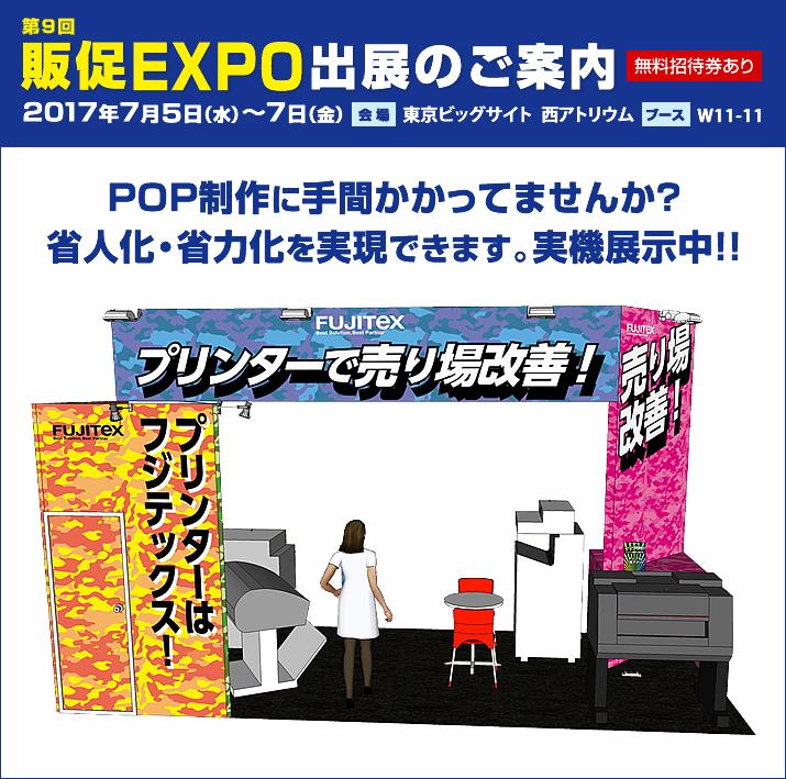 販促EXPO2017