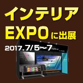 インテリアEXPO2017