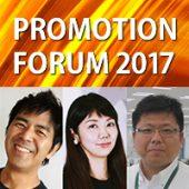 宣伝会議プロモーションフォーラム2017