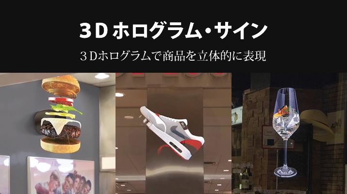 3D ホログラム・サイン