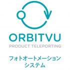 ORBITVU PRODUCT TELEPORTING フォトオートメーションシステム