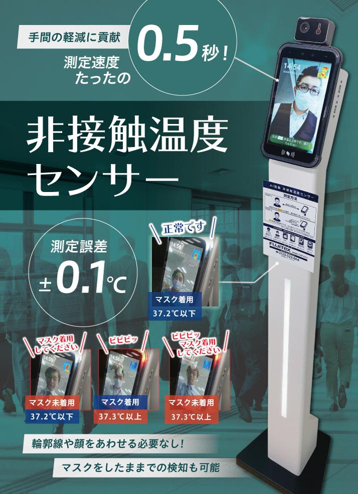 高精度 非接触温度センサー搭載システム