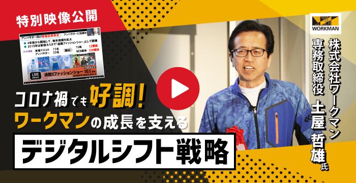 ワークマンセミナー動画公開