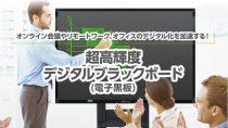 電子黒板-KOKU・PIT(コクピット)