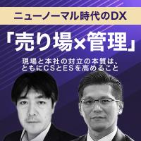【動画ダウンロード】DXセミナー2021年3月10日 『売り場×管理』