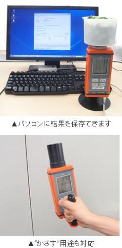 ポータブル放射線モニター