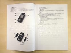 日本語説明書をお付けします