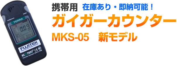 携帯用ガイガーカウンターMKS-05 新モデル
