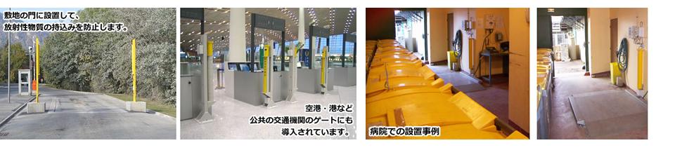 空港・港でも利用されています