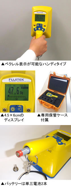 ベクレル表示 放射線検知器