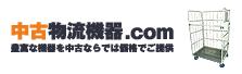 中古物流機器.com