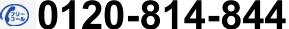 フリーコール 0120-81-2166 「環境カタログサイトを見た」とお伝えください