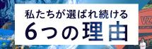フジテックスが選ばれる理由 POINT6