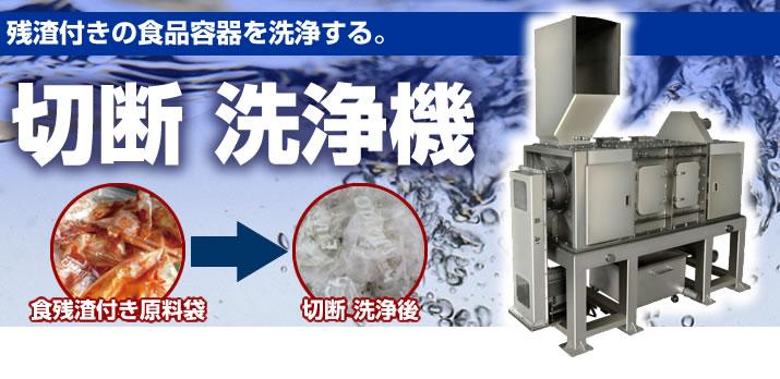 食品残渣付き 廃プラスチック切断洗浄機
