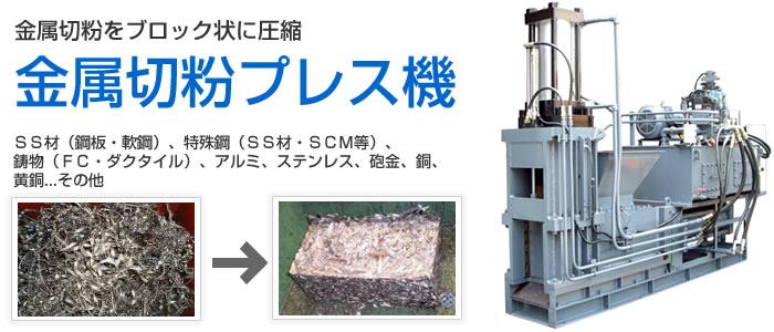 金属切粉プレス機