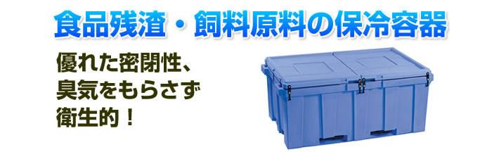 大型保冷容器「KWC-1000」