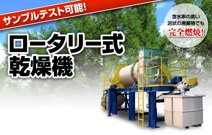 食品残滓・汚泥用ロータリー式乾燥機