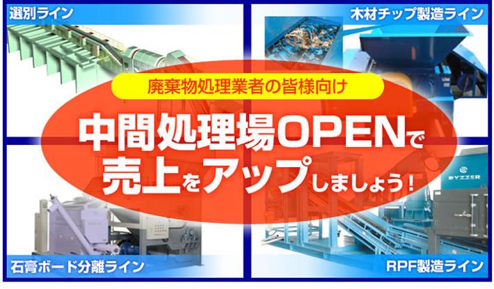廃棄物の中間処理場 新規オープンのバックアップ