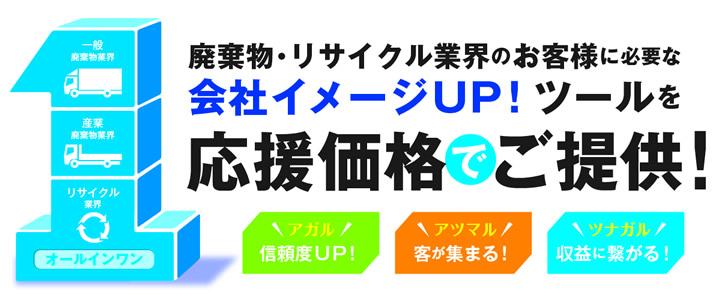 ロゴ・名刺・会社案内作成 会社イメージアップツール