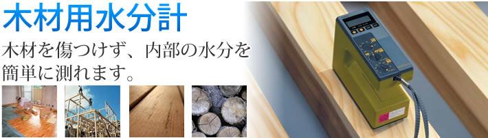 木材用水分計