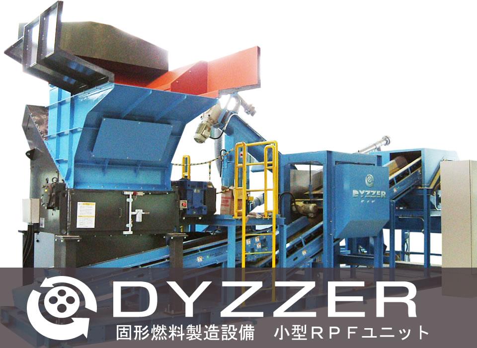 小型RPF製造ユニット DYZZER