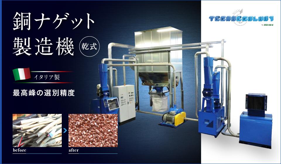 銅ナゲット製造機 TECNO ECOLOGY