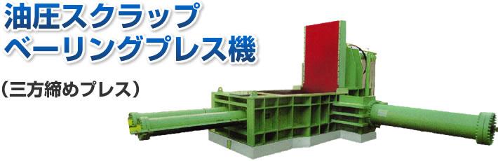油圧スクラップベーリングプレス機(三方締め)