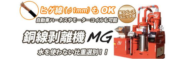 銅線剥離機『MG』