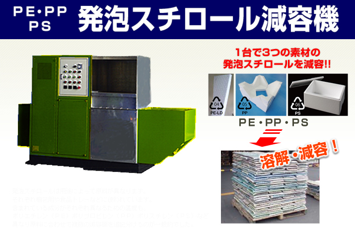 PE・PP・PS 発泡スチロール減容機
