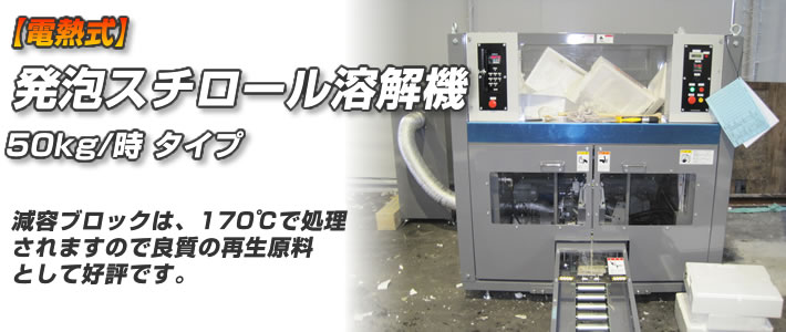 電熱式 発泡スチロール溶融機(50kg/時)