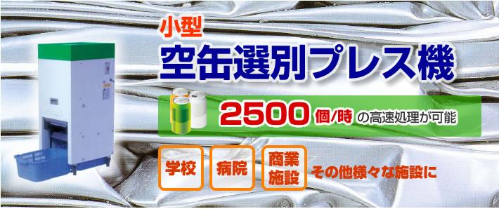 小型 空缶選別プレス機