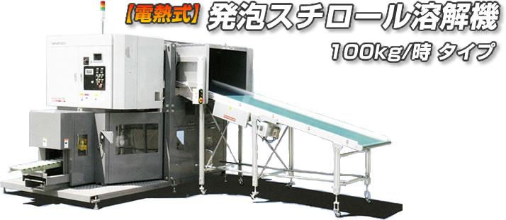 電熱式 発泡スチロール溶融機(100kg/時)
