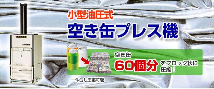 小型油圧式 空缶プレス機