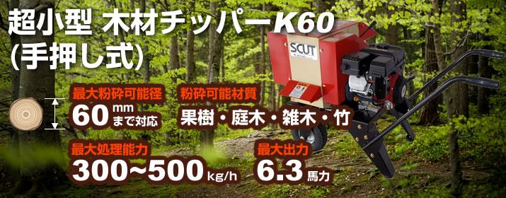 超小型木材チッパーK60(手押し式)