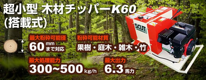 超小型木材チッパーK60(搭載式)