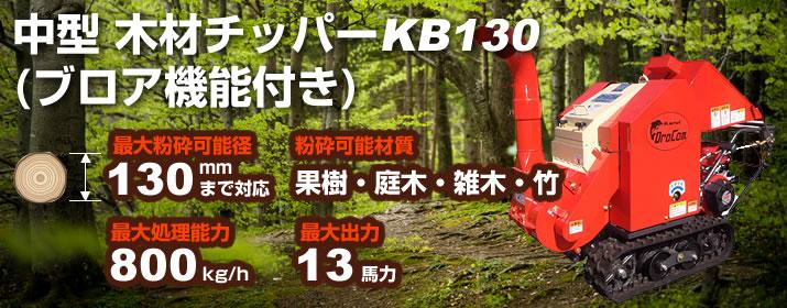 中型木材チッパーKB130(ブロア機能付き)