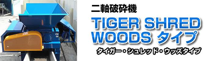 二軸破砕機 「TIGER SHRED WOODSタイプ」