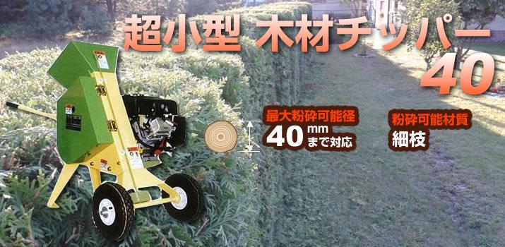 超小型木材チッパー40