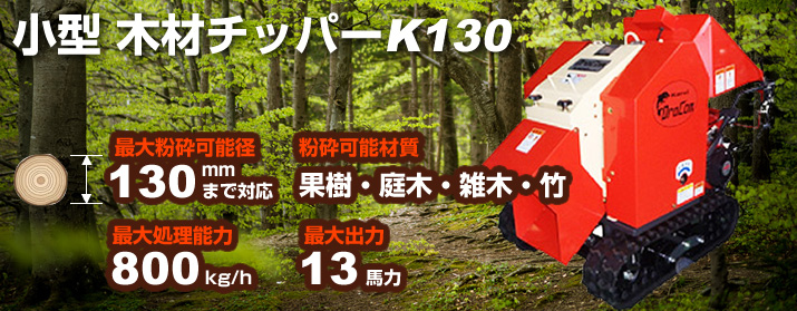 中型木材チッパーK130