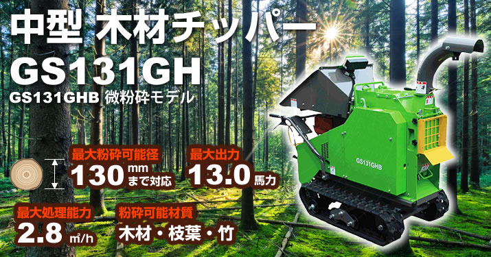 中型木材チッパー GS131GH/GS131GHB