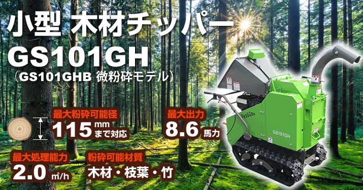 小型木材チッパー GS101GH/GS101GHB