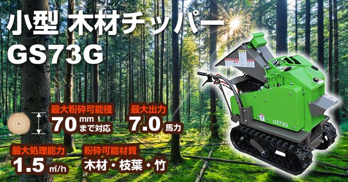 小型木材チッパー GS73G