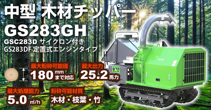 中型木材チッパー GS283D/GSC283D/GS283DF