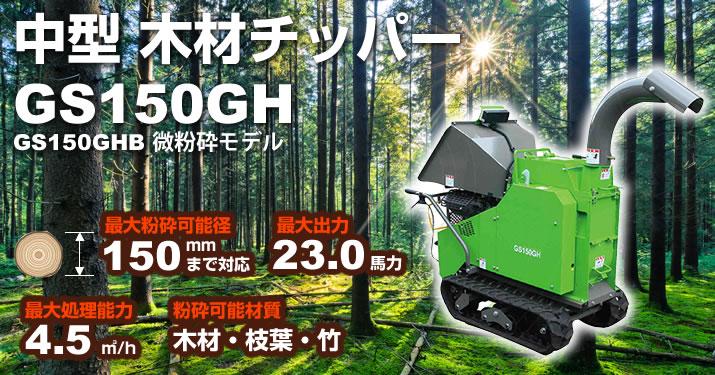 中型木材チッパー GS150GH/GS150GHB