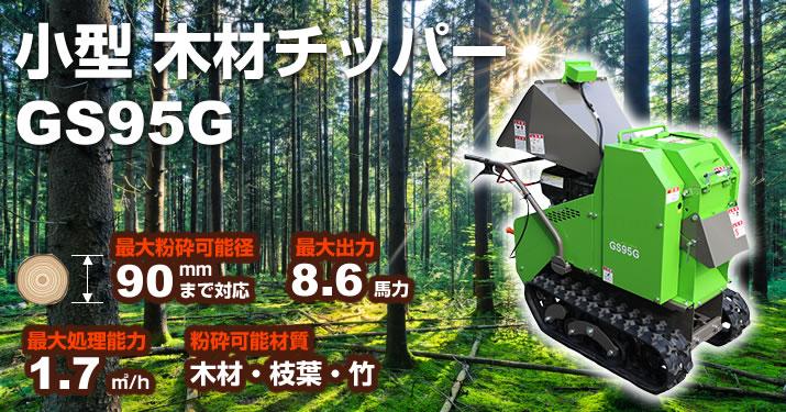 小型木材チッパー GS95G