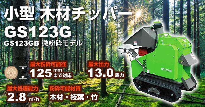 小型木材チッパー GS123G/GS123GB